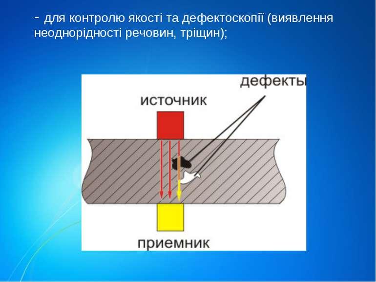 - для контролю якості та дефектоскопії (виявлення неоднорідності речовин, трі...