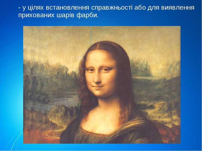 - у цілях встановлення справжньості або для виявлення прихованих шарів фарби.