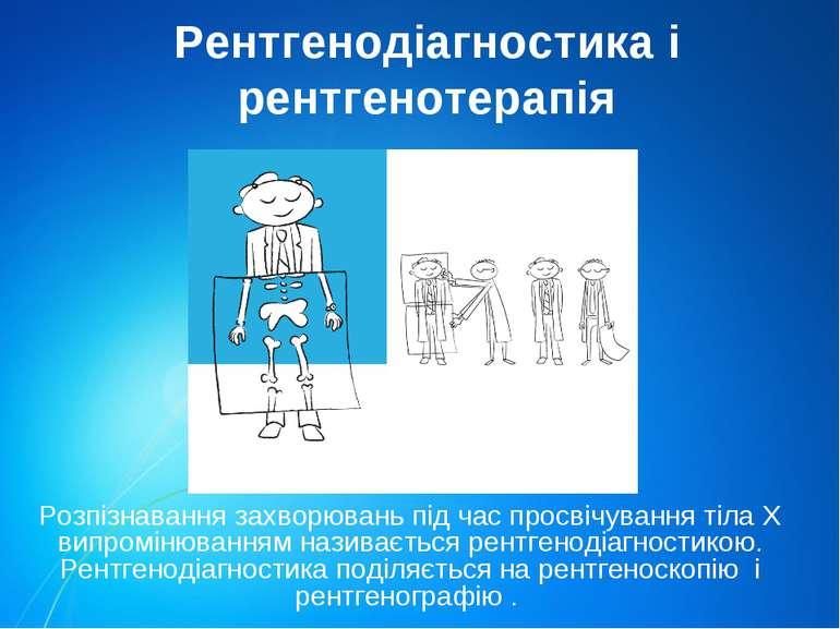 Рентгенодіагностика і рентгенотерапія Розпізнавання захворювань під час просв...
