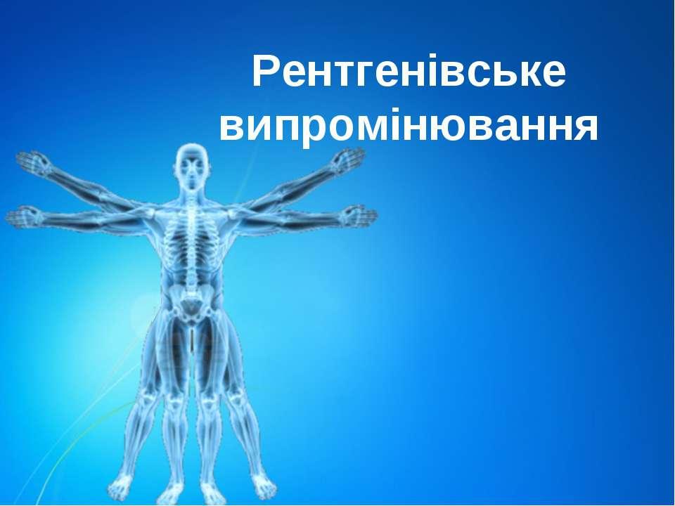 Рентгенівське випромінювання