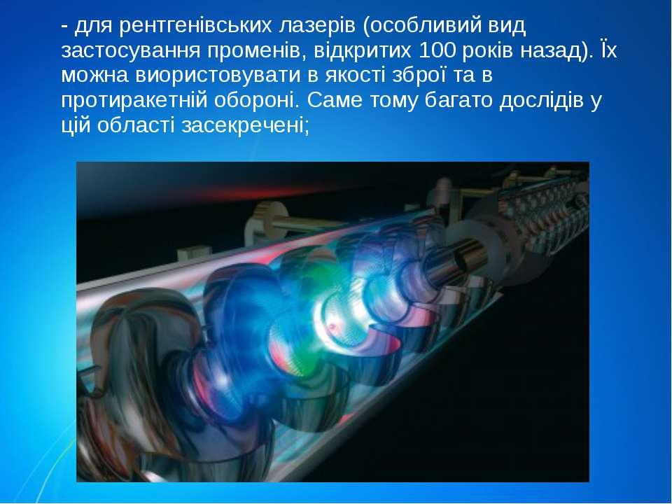 - для рентгенівських лазерів (особливий вид застосування променів, відкритих ...