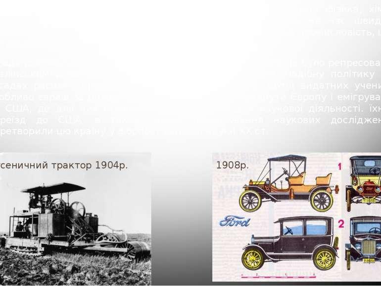 Отже, у 20-30-х роках ряд галузей науки, особливо атомна фізика, хімія зробил...