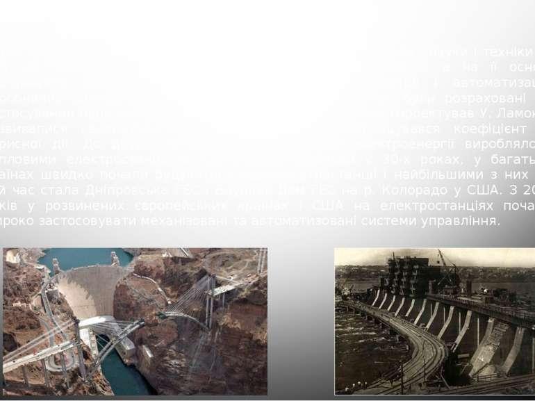 Техніка. Перші десятиріччя XX ст. увійшли в історію як період розвитку науки ...