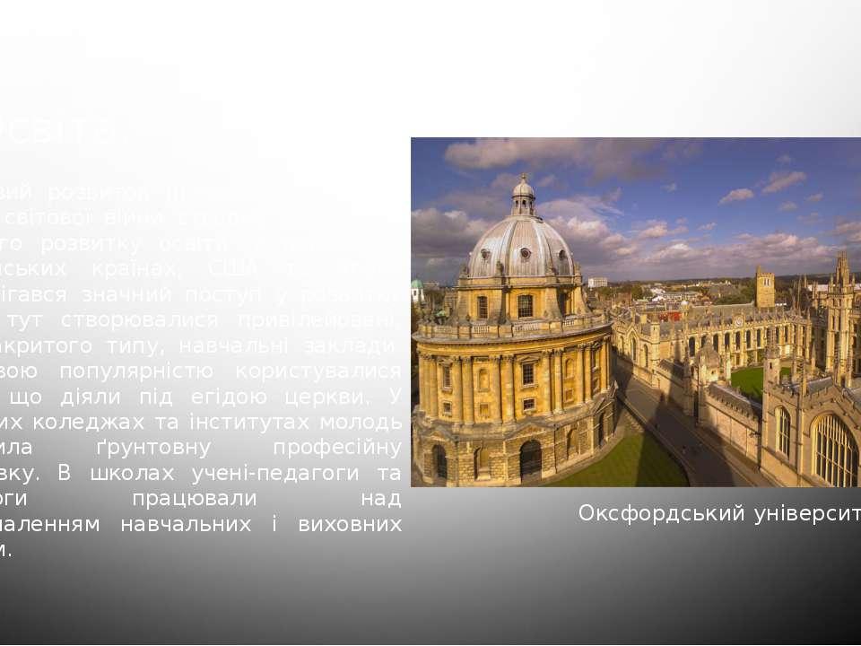 Освіта. Бурхливий розвиток промисловості після першої світової війни створив ...