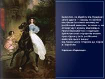 Брюллов, на відміну відПушкінаі свого друга—Глінки, не зробив настільки і...