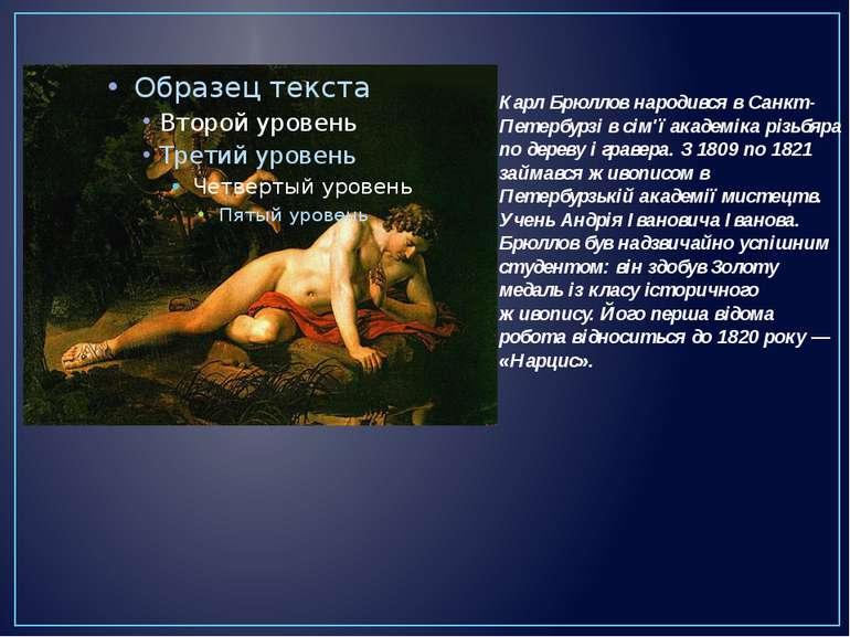 Карл Брюллов народився в Санкт-Петербурзі в сім'ї академіка різьбяра по дерев...