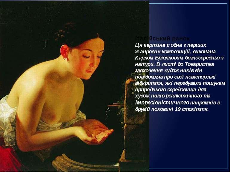 Італійський ранок Ця картина є одна з перших жанрових композицій, виконана Ка...