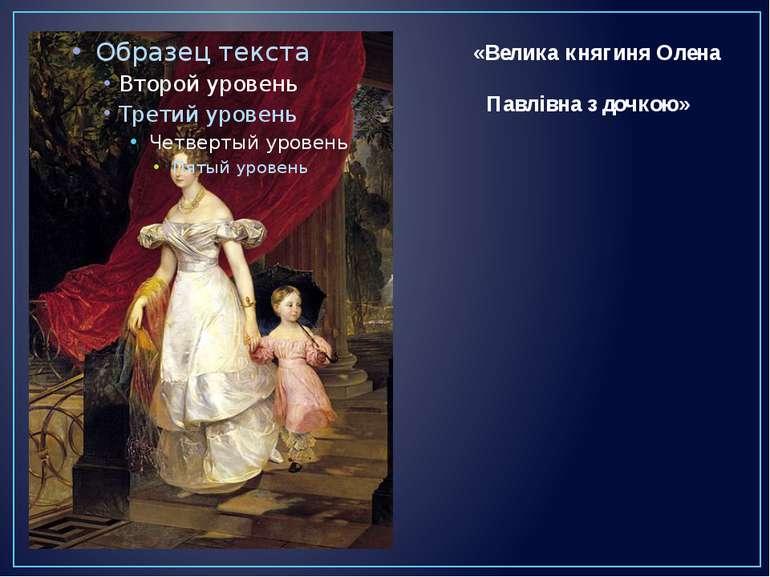 «Велика княгиня Олена Павлівна з дочкою»