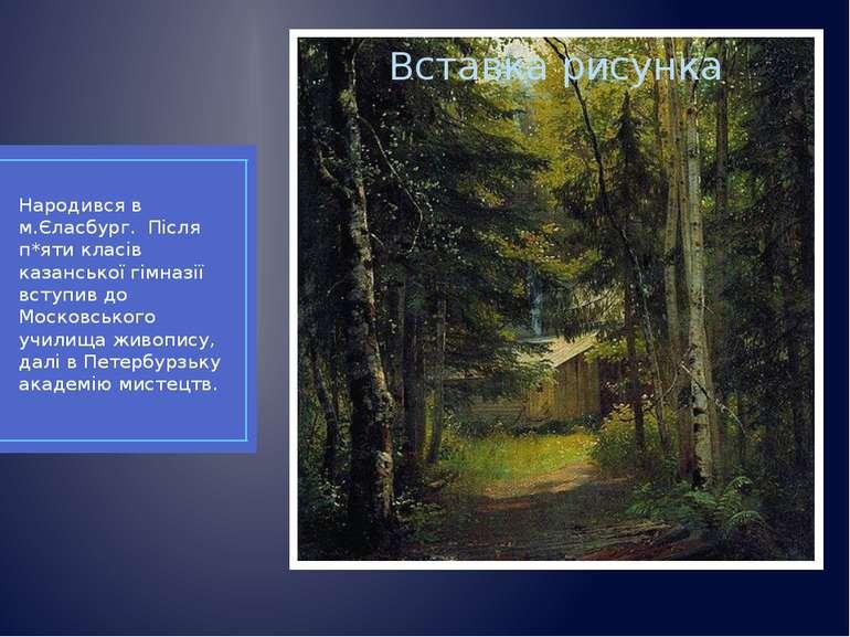 Народився в м.Єласбург. Після п*яти класів казанської гімназії вступив до Мос...
