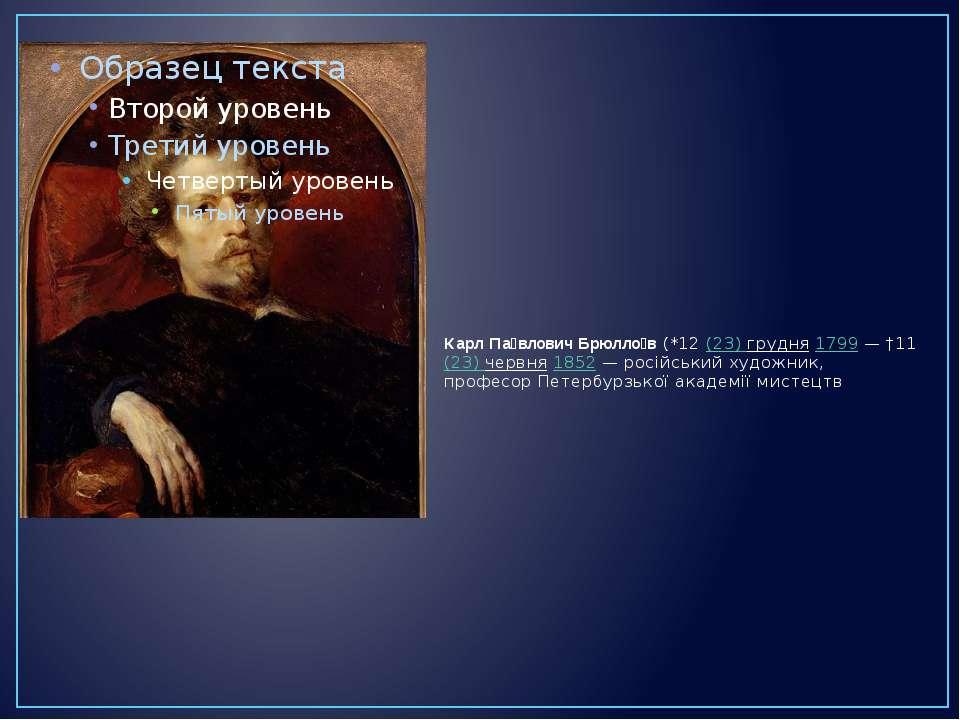 Карл Па влович Брюлло в(*12(23) грудня1799— †11(23) червня1852— російс...