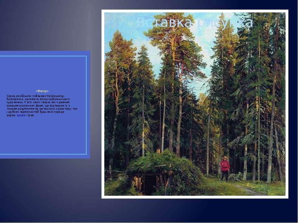 «Вечір» Серед російських пейзажистів Шишкіну, безперечно, належить місце найс...