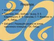 Література www.google.com.ua Туреччина. Навч. посібник / За ред. В. В. Ковале...