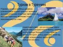 Туризм в Туреччині Туризм є однією з найбільш динамічно розвиваючихся галузей...