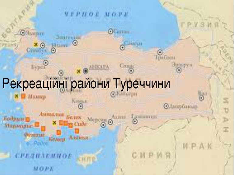 Рекреаційні райони Туреччини