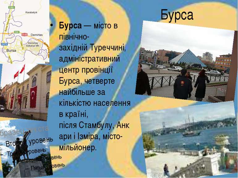 Бурса Бурса—містов північно-західнійТуреччині, адміністративний центр про...
