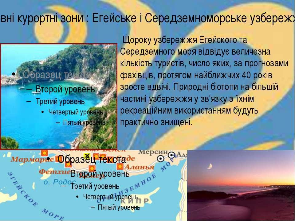 Головні курортні зони : Егейське і Середземноморське узбережжя Щороку узбере...