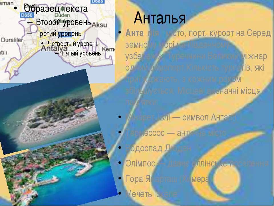 Анталья Анта лія,місто,порт,курортнаСередземному моріна південному узб...