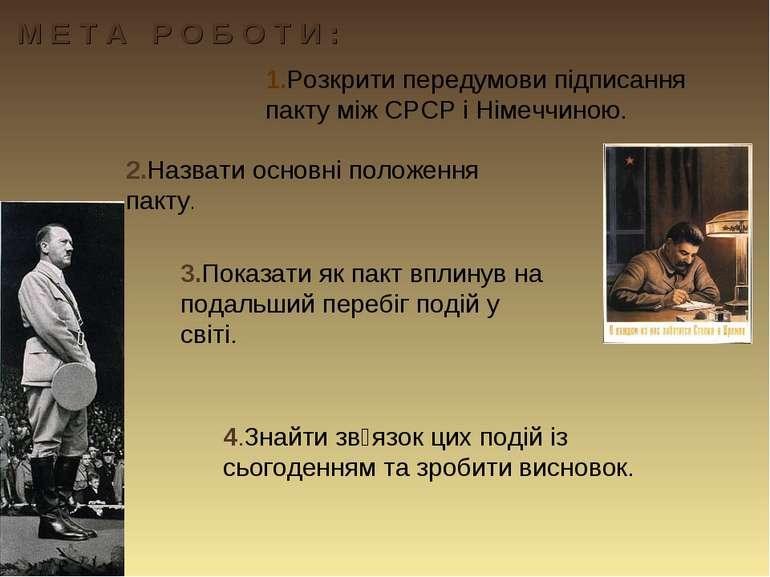М Е Т А Р О Б О Т И : 1.Розкрити передумови підписання пакту між СРСР і Німеч...