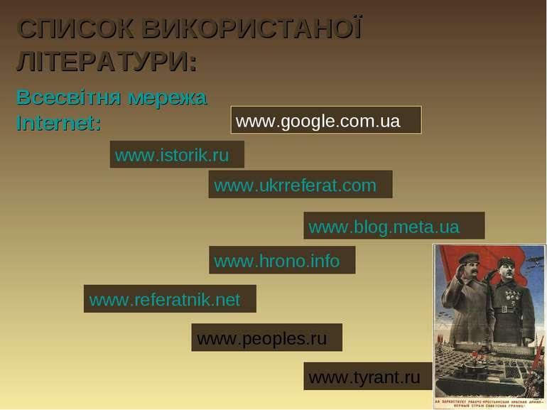 СПИСОК ВИКОРИСТАНОЇ ЛІТЕРАТУРИ: www.ukrreferat.com www.istorik.ru www.blog.me...