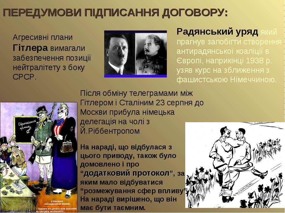 Агресивні плани Гітлера вимагали забезпечення позиції нейтралітету з боку СРС...