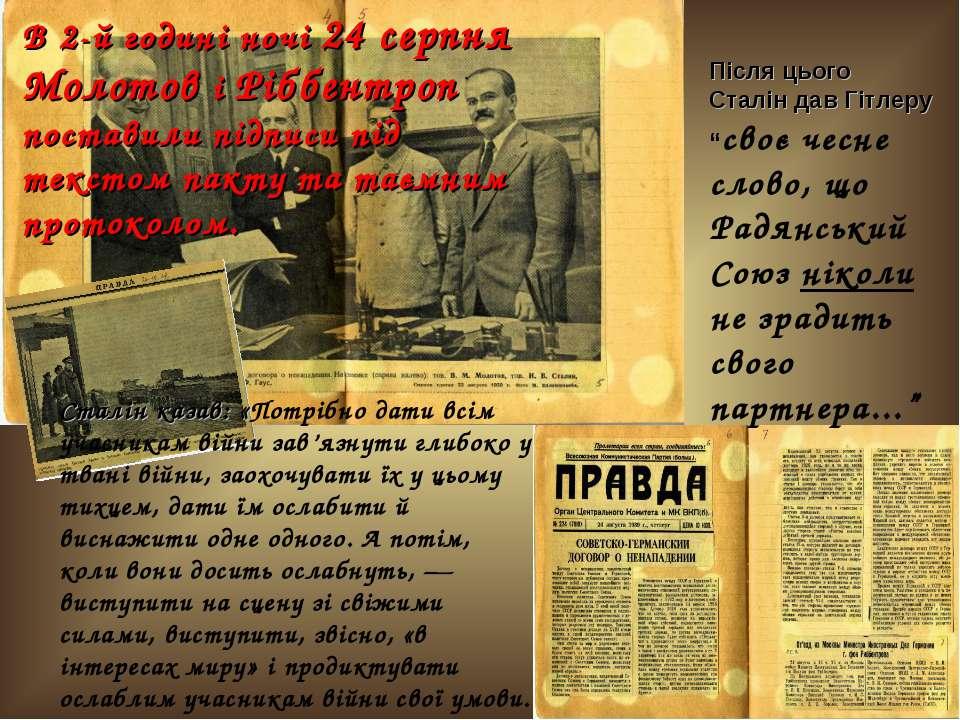 В 2-й годині ночі 24 серпня Молотов і Ріббентроп поставили підписи під тексто...