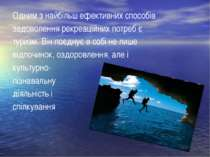 Одним з найбільш ефективних способів задоволення рекреаційних потреб є туризм...