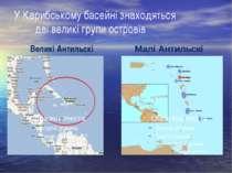 У Карибському басейні знаходяться дві великі групи островів Великі Антильскі...