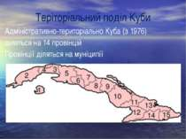 Теріторіальний поділ Куби Адміністративно-територіально Куба (з 1976) ділитьс...