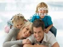 Психологічна робота з молодими батьками