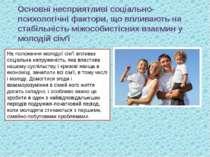 Основні несприятливі соціально-психологічні фактори, що впливають на стабільн...