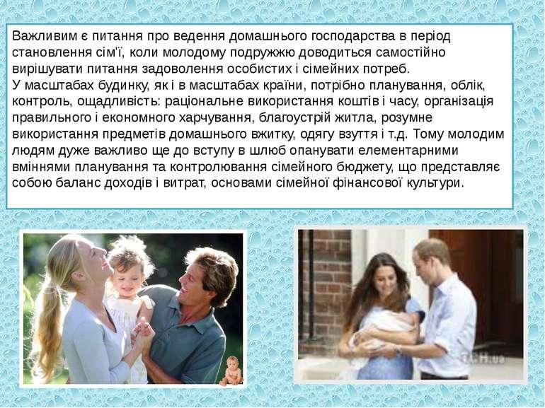 Важливим є питання про ведення домашнього господарства в період становлення с...