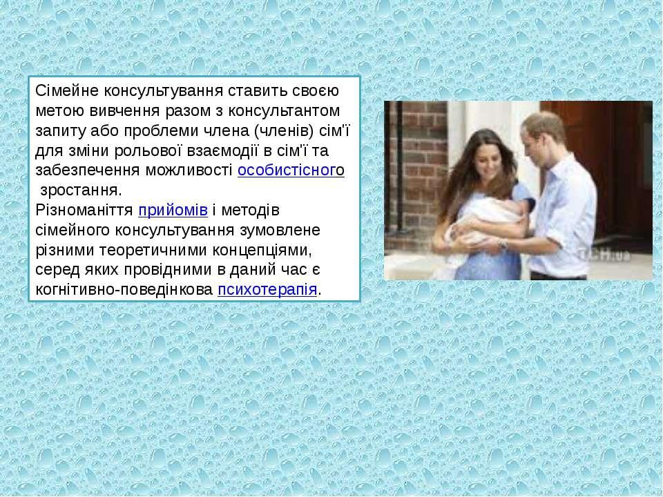Сімейне консультування ставить своєю метою вивчення разом з консультантом зап...