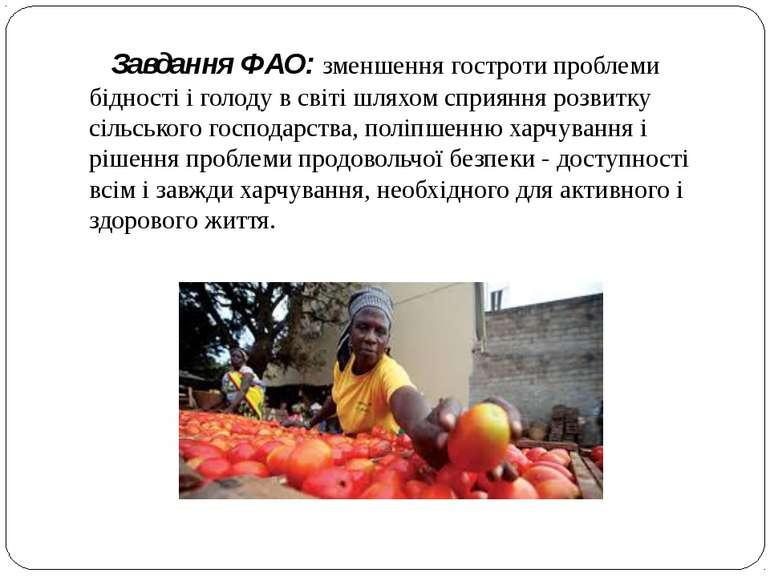 Завдання ФАО: зменшення гостроти проблеми бідності і голоду в світі шляхом сп...