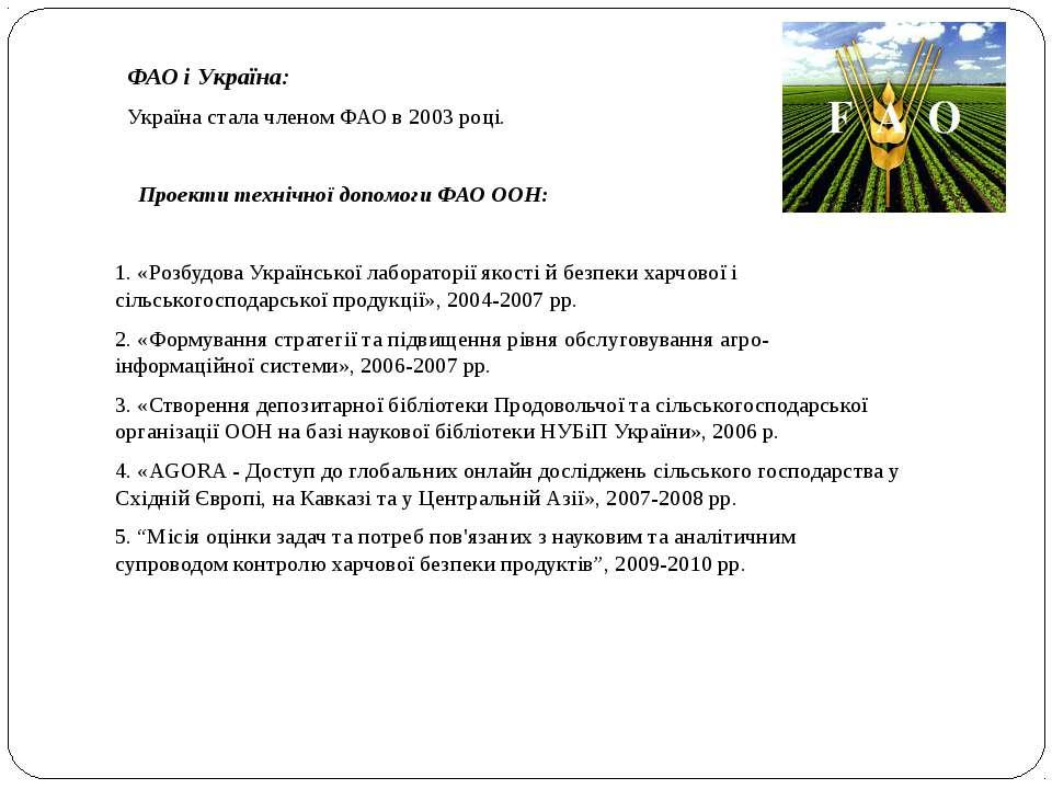 ФАО і Україна: Україна стала членом ФАО в 2003 році. Проекти технічної допомо...