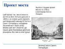 Проект моста Фултон створив проект моста і в 1796 р. опублікував його в Лондо...