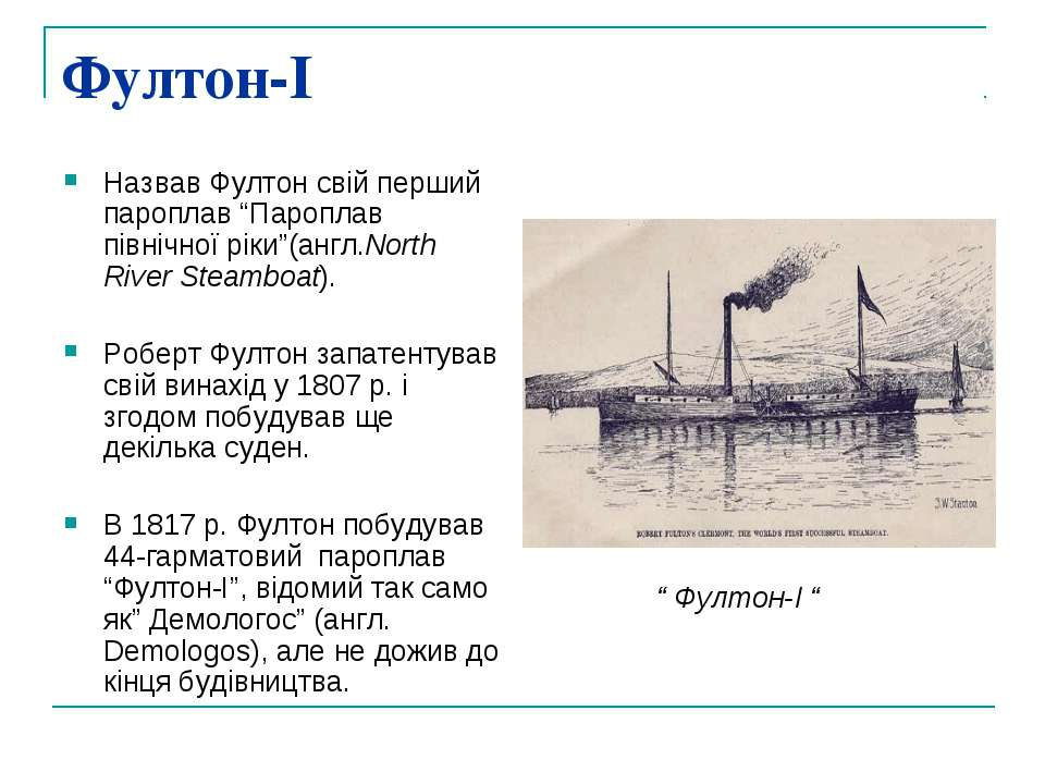 """Фултон-I Назвав Фултон свій перший пароплав """"Пароплав північної ріки""""(англ.No..."""