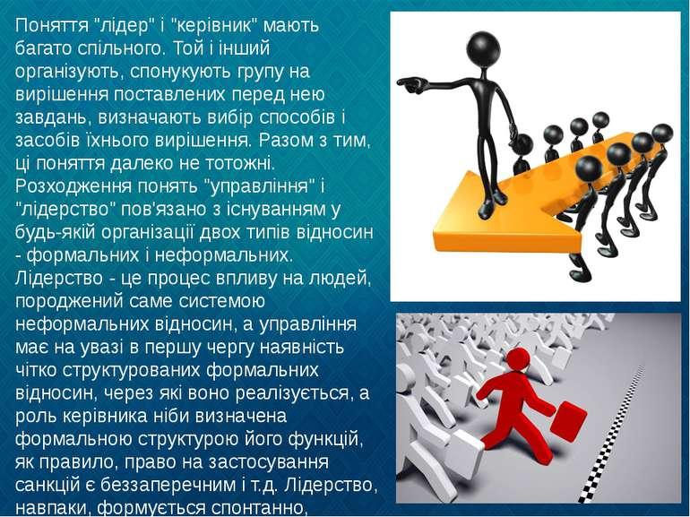 """Поняття """"лідер"""" і """"керівник"""" мають багато спільного. Той і інший організують,..."""