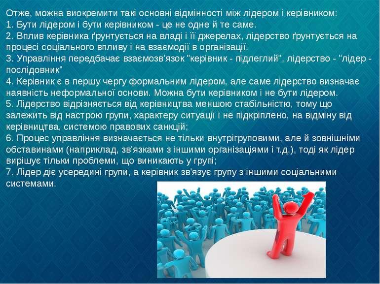 Отже, можна виокремити такі основні відмінності між лідером і керівником: 1. ...