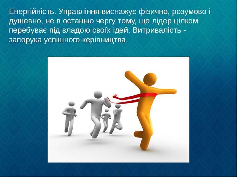 Енергійність. Управління виснажує фізично, розумово і душевно, не в останню ч...