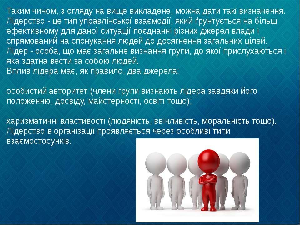 Таким чином, з огляду на вище викладене, можна дати такі визначення. Лідерств...