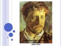 Валентин Олександрович Сєров (1865-1911)