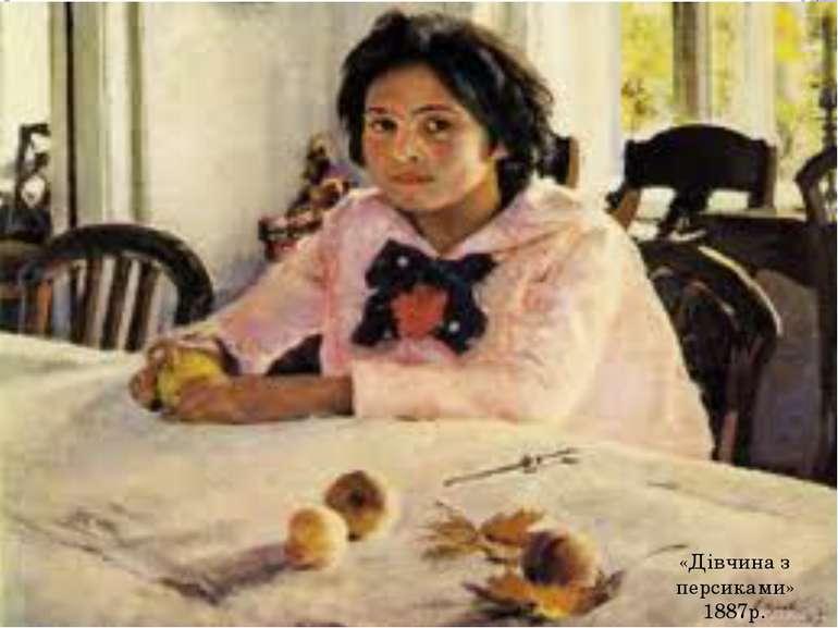 «Дівчина з персиками» 1887р.