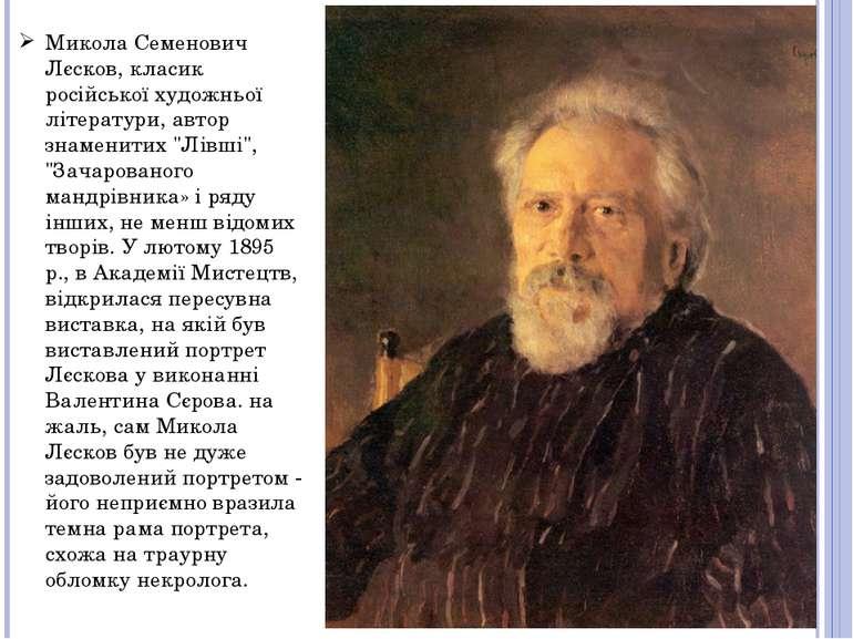 Микола Семенович Лєсков, класик російської художньої літератури, автор знамен...