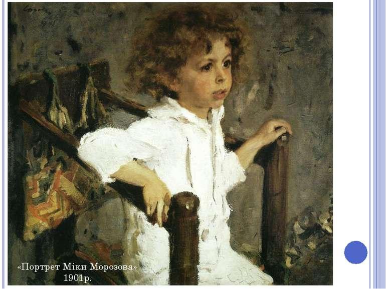 «Портрет Міки Морозова» 1901р.