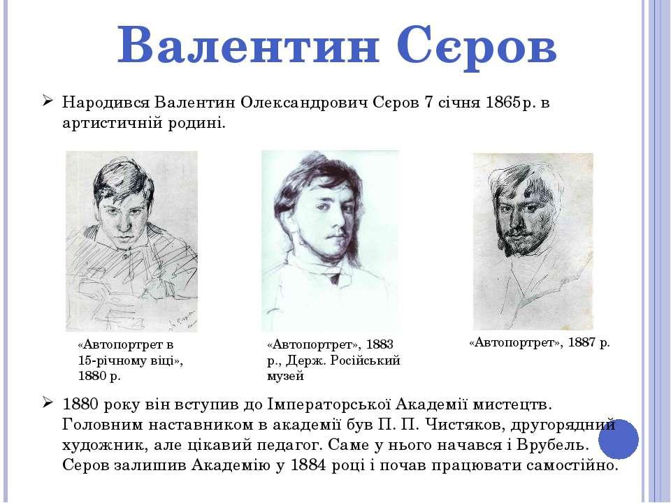 Валентин Сєров Народився Валентин Олександрович Сєров 7 січня 1865р. в артист...