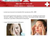 Променева хвороба 1-го (легкого) ступеня виникає при загальній експозиційній ...