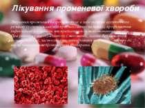 Лікування променевої хвороби Лікування променевої хвороби полягає в забезпече...