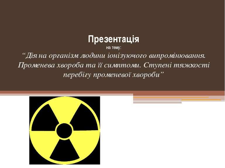 """Презентація на тему: """"Дія на організм людини іонізуючого випромінювання. Пром..."""