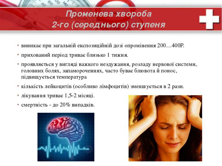 Променева хвороба 2-го (середнього) ступеня виникає при загальній експозиційн...
