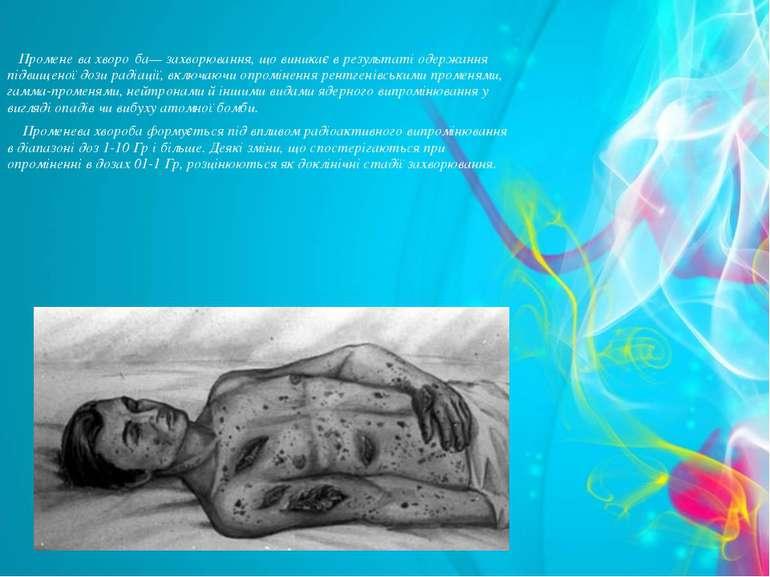 Промене ва хворо ба— захворювання, що виникає в результаті одержання підвищен...